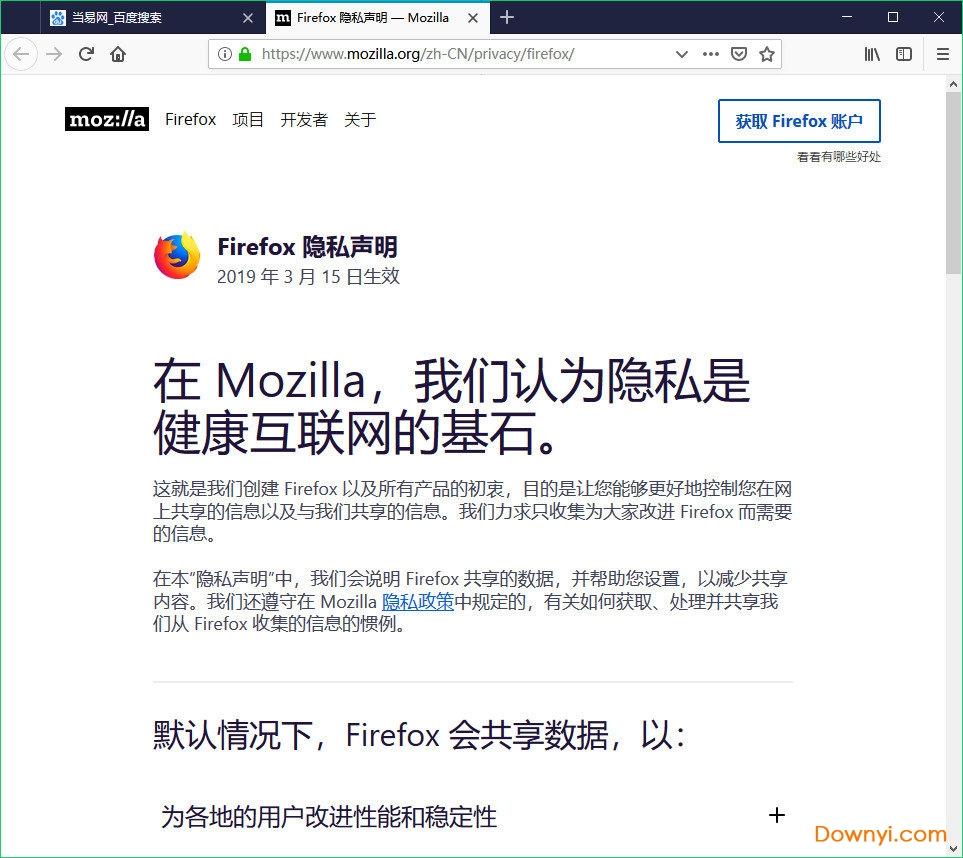 mozilla firefox火狐浏览器66.0.4 32/64位 最新中文版 0