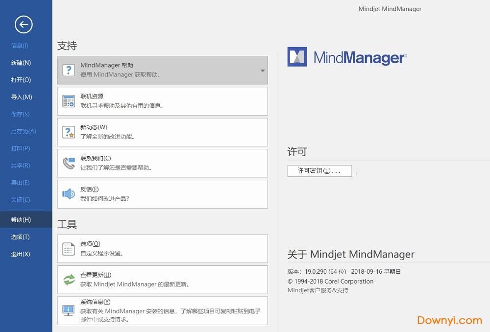 mindmanager2019简体中文版