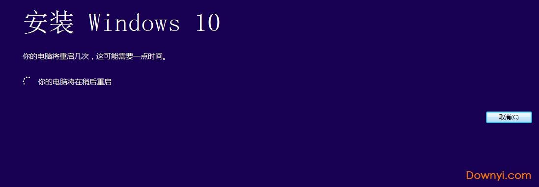 mediacreationtool1809(windows10升级助手) 免费版 0