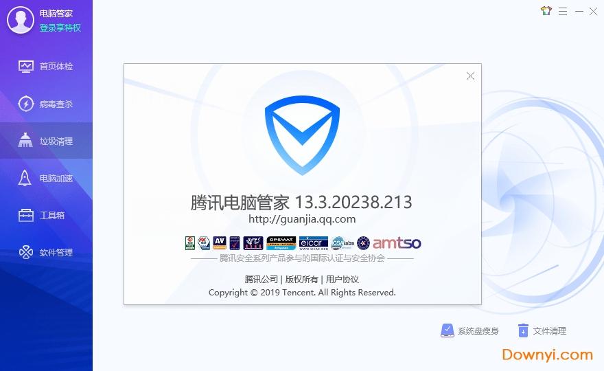 腾讯电脑管家纯净版 v13.3.20240.214 最新安装版 0