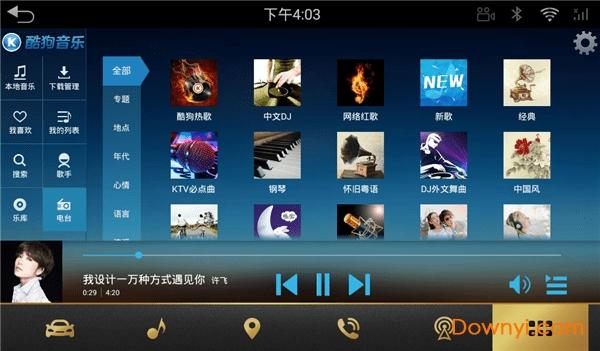 酷狗音乐车机版2020 v10.2.7 安卓最新版 1