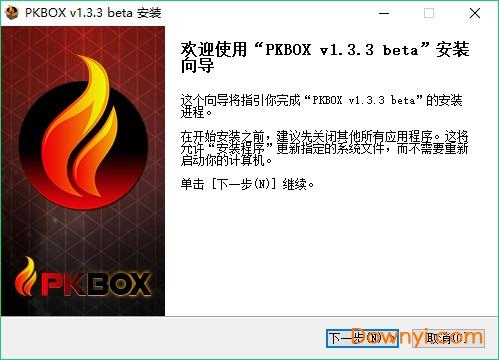 pkbox模拟器