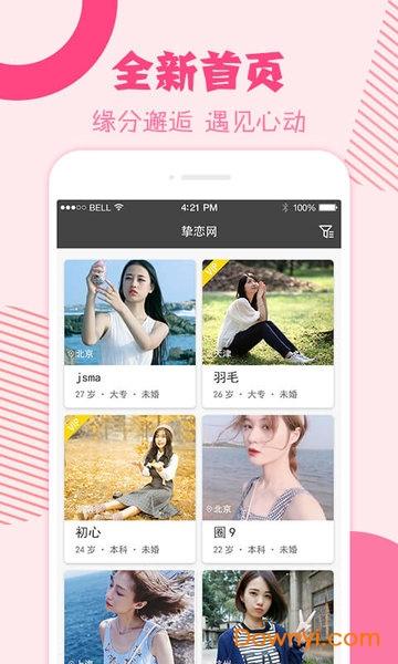 挚恋免费相亲交友app