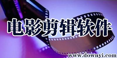 电影剪辑软件