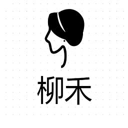 柳禾话社手机版
