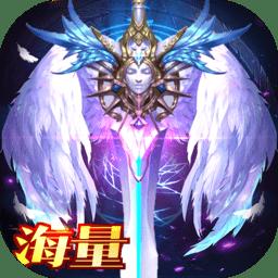 天使之剑海量版