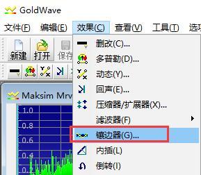 goldwave免费版
