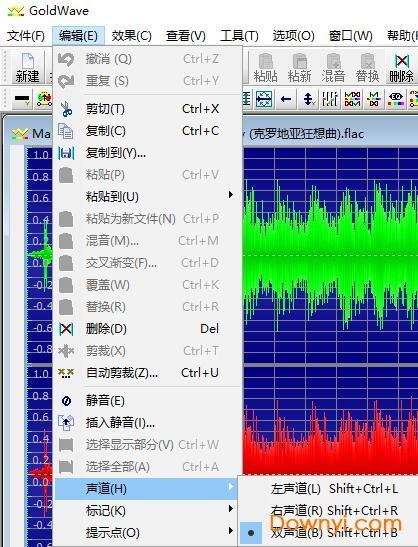 goldwave5.58中文版