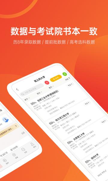 优志愿高考志愿填报系统 v7.7.2 安卓版 0