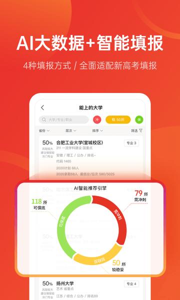 优志愿高考志愿填报系统 v7.7.2 安卓版 2