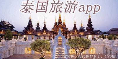 泰国旅游app