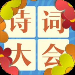 诗词大会飞花令手机版v4.5 安卓最新版