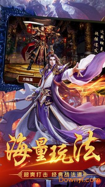 龙之传奇游戏 v1.2.150 安卓版0