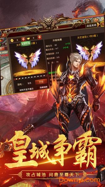 龙之传奇游戏 v1.2.150 安卓版1