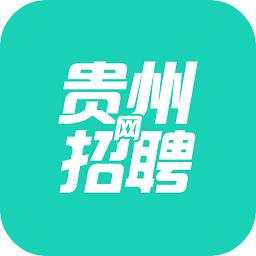 贵州招聘网app