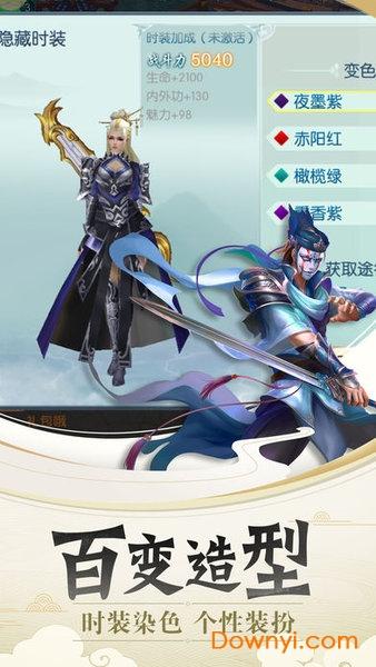 九州缥缈记游戏 v3.9.0 安卓最新版0