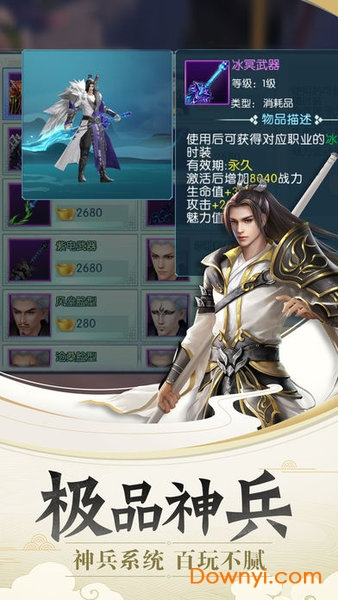 九州缥缈记游戏 v3.9.0 安卓最新版1