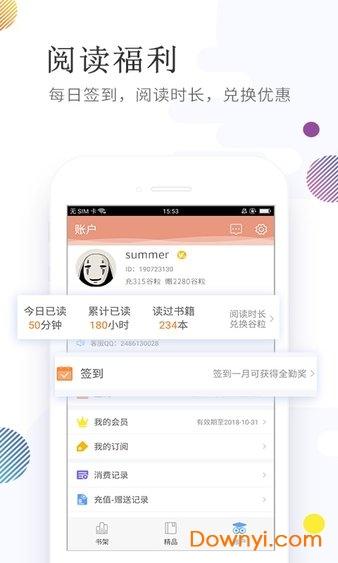 风骑小说软件 v1.1 安卓版 0
