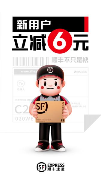 顺丰速运苹果手机版app v9.29.0 iPhone版 1