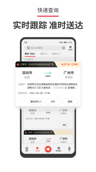 顺丰速运苹果手机版app v9.29.0 iPhone版 0