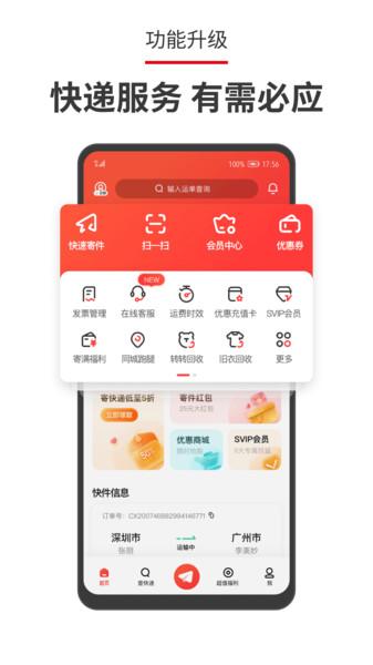 顺丰速运苹果手机版app v9.29.0 iPhone版 2