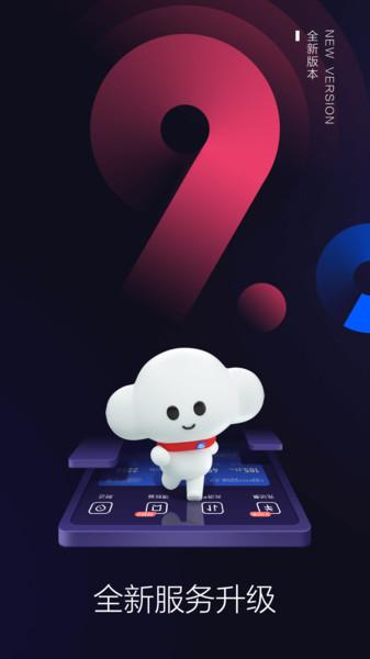 电信营业厅手机客户端 v8.0.1 安卓最新版 2