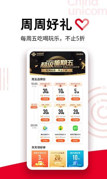 中国联通手机营业厅iPhone手机版 v8.8.4 ios官方免费版 1