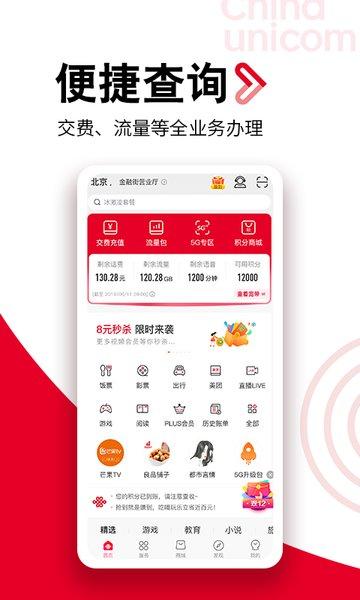 中国联通手机营业厅iPhone手机版 v8.8.4 ios官方免费版 2