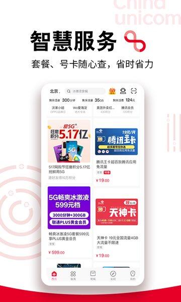 中国联通手机营业厅iPhone手机版 v8.8.4 ios官方免费版 0