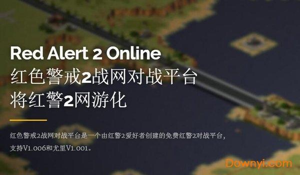 红色警戒2战网对战平台