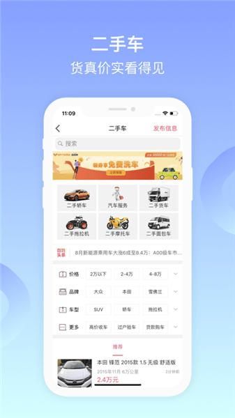 百姓網app v9.7.1 安卓版 1