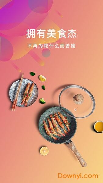 美食杰免費食譜(家常菜譜大全) v7.2.1 安卓最新版 1