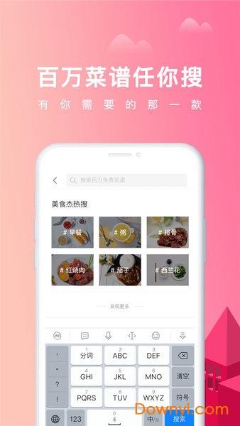 美食杰app下載