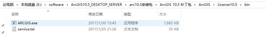 arcgis10.5破解版