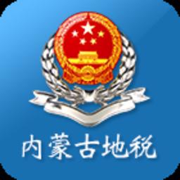 内蒙古电子税务局手机客户端