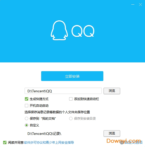 qq2020pc版安装方法二