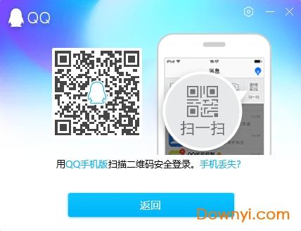 腾讯QQPC版最新版本 v9.4.0.27525 正式版0
