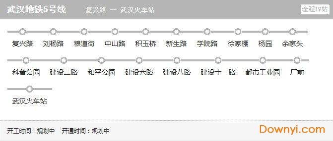 武汉地铁5号线站点图  2