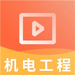 一建机电工程视频课件手机版