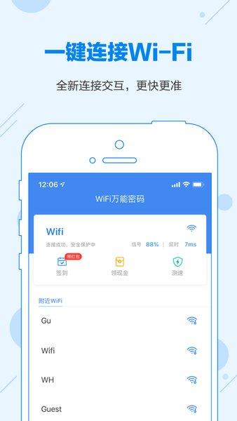 wifi万能密码最新版下载