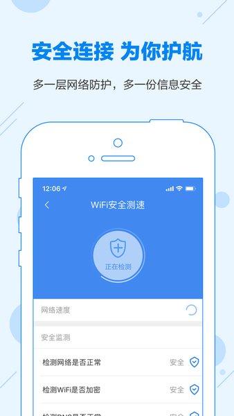 wifi万能密码手机版 v4.6.5 官方安卓版 0