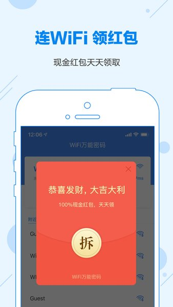 wifi万能密码手机版 v4.6.5 官方安卓版 1