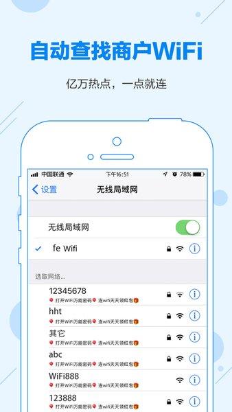wifi万能密码手机版 v4.6.5 官方安卓版 2