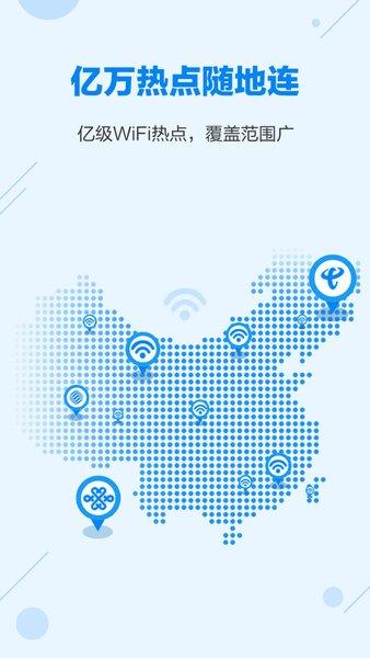wifi万能密码手机版 v4.6.5 官方安卓版 3