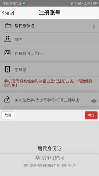 國家工商總局登記注冊身份驗證app v1.0.2 ios最新版 2