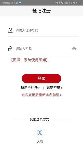登記注冊身份驗證蘋果版