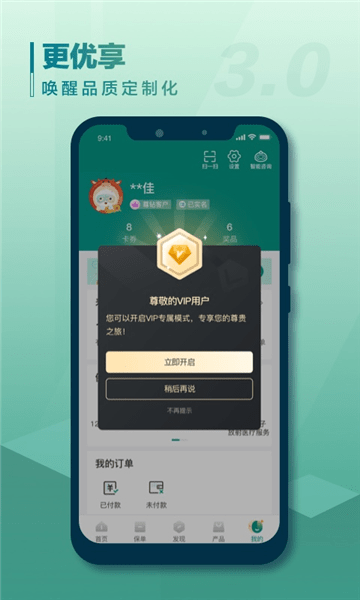 中国人寿寿险苹果手机版 v2.5.5 iOS版 0