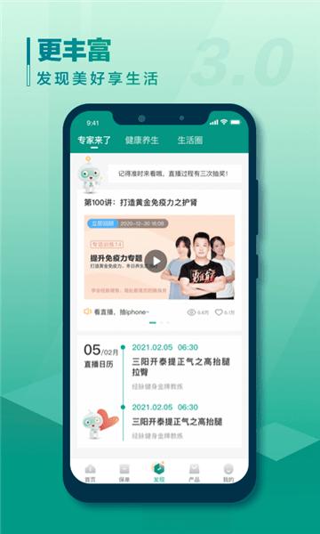 中国人寿寿险苹果手机版 v2.5.5 iOS版 1