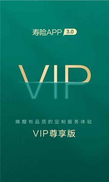 中国人寿寿险苹果手机版 v2.5.5 iOS版 2