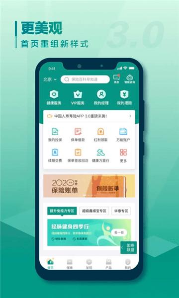 中国人寿寿险品苹果最新版